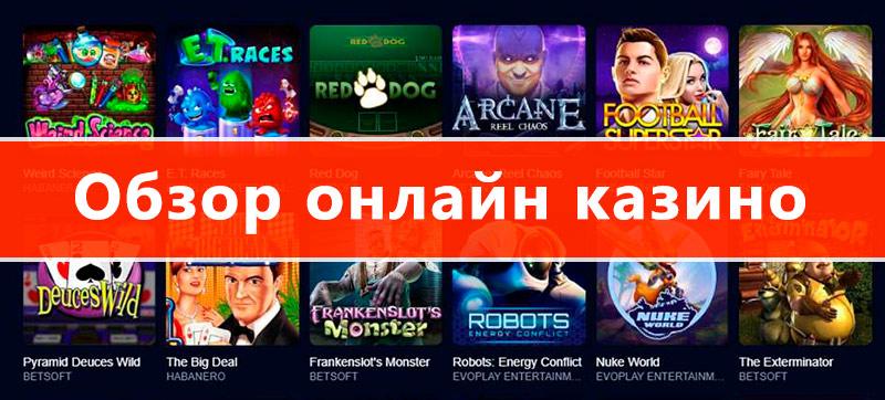 официальный сайт казино Вулкан Бет