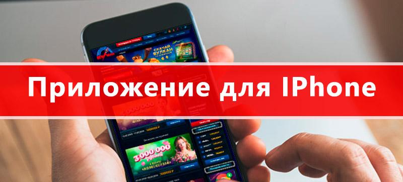 приложение на IPhone