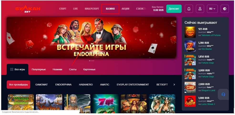 Раздел казино на сайте вулкан бет