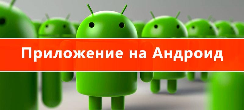 Мобильное приложение Вулкан бет