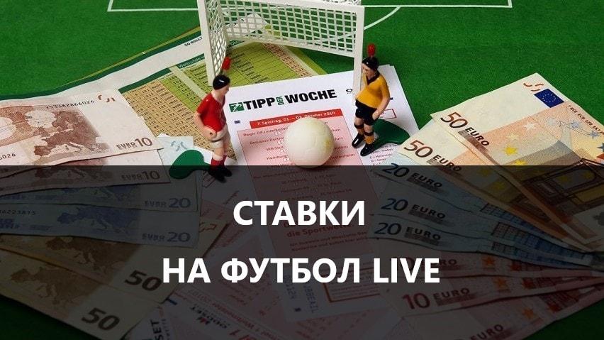 Стратегия ставок на футбол в лайве