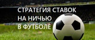 Стратегия ставок на ничью в футболе