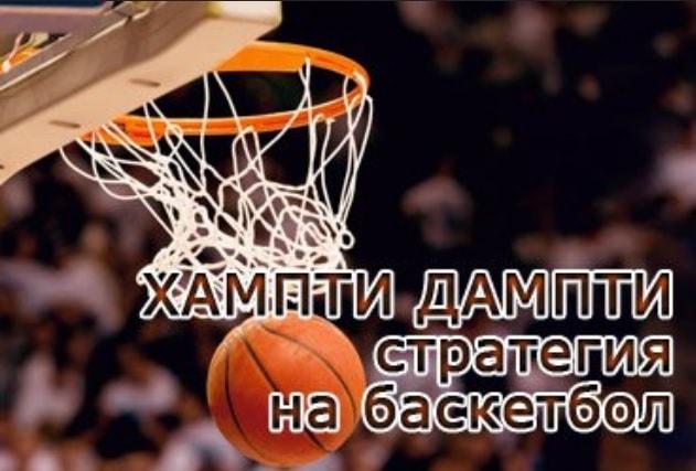 Стратегия ставок на баскетбол Хампти Дампти