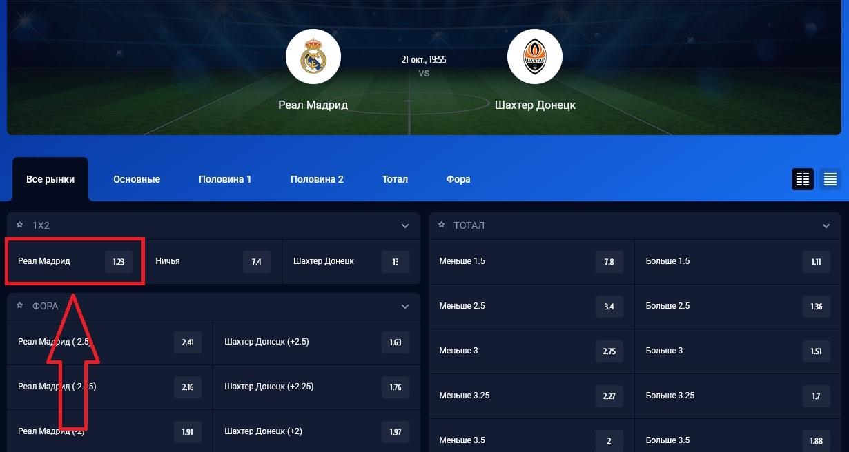 матч «Реал» М – «Шахтер»