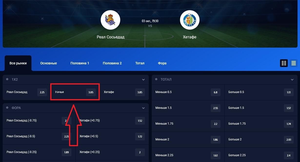 матч «Реал» Сосьедад – «Хетафе»
