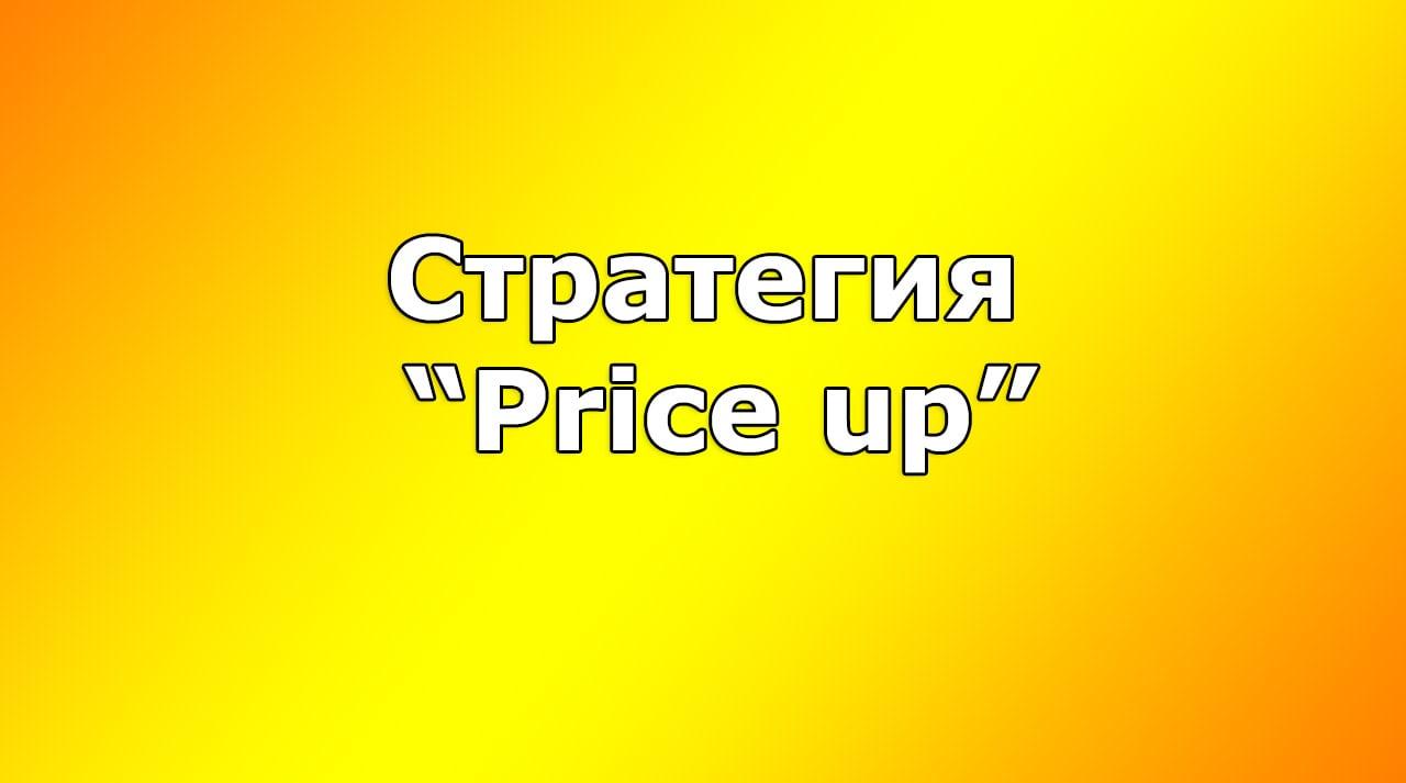 Стратегия ставок Price UP